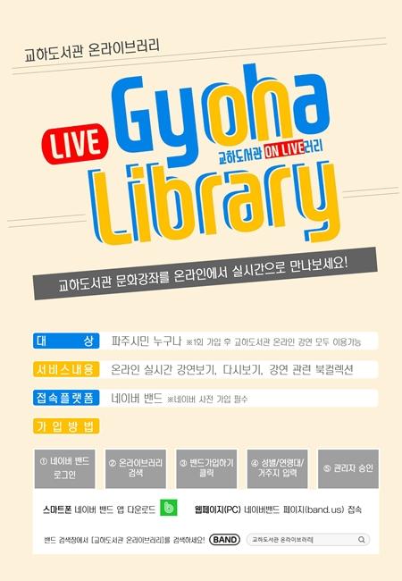 (번호 8)교하도서관 온라이브러리 홍보물.jpg