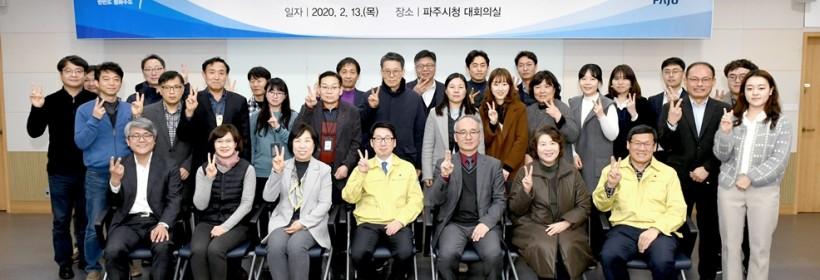 2020-02-13-파주시 공무원 남북교류연구 동아리 발대식 사진.jpg