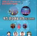 평화통일 토크 콘서트 개최