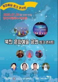 (번호 6)포스터(평화통일 토크 콘서트).jpg
