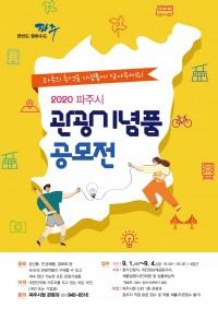 (번호 4)관광과_2020관광기념품공모전(A4)최종(7.1).jpg