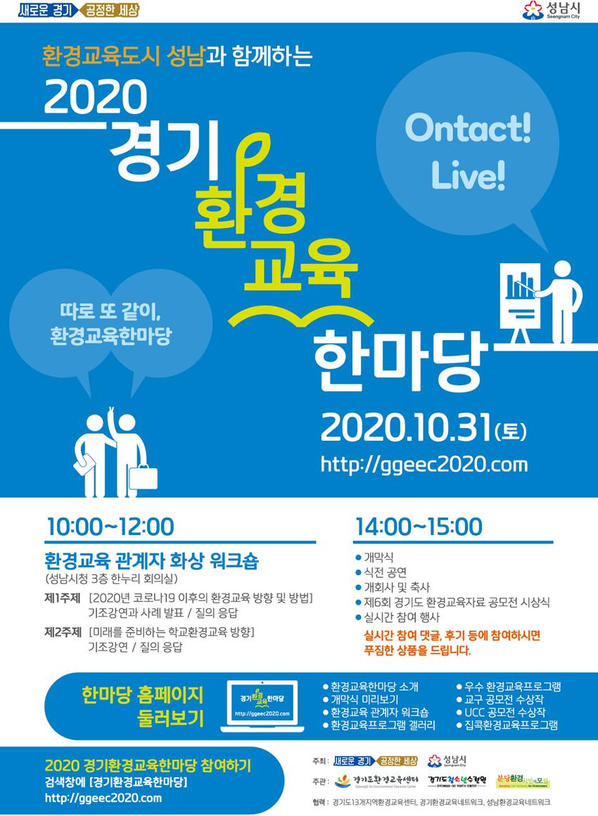 4.2020+경기환경교육+한마당+포스터.png