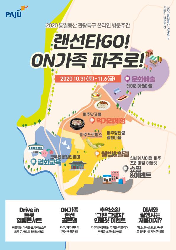 (번호 3)통일동산관광특구 온라인 방문주간.jpg