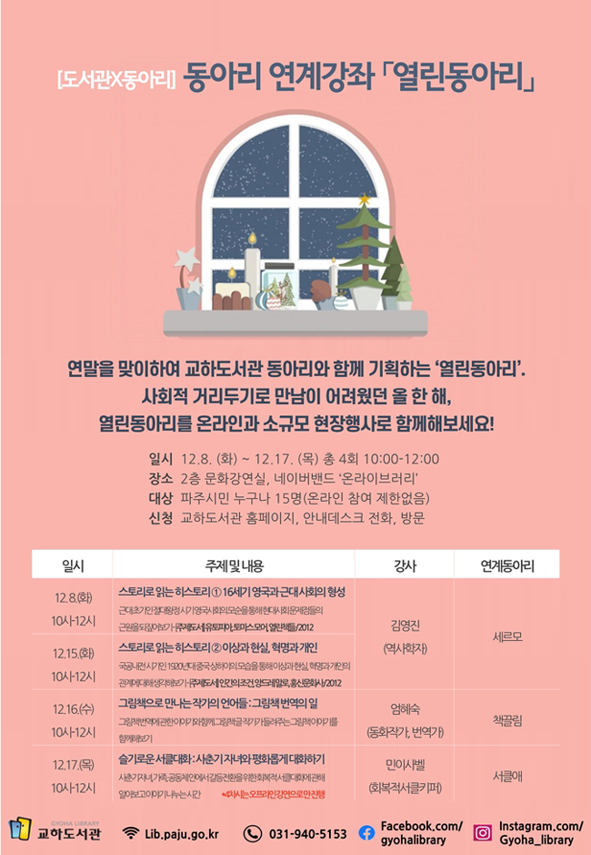 (번호 6)교하도서관 열린동아리 강좌 포스터.jpg