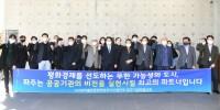 (번호 1)파주출판도시에서 경기도 공공기관 파주시 유치 결의대회 개최 2.JPG