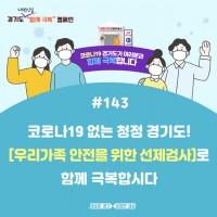 함께+극복+캠페인(143).jpg